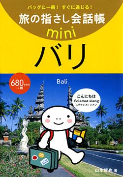 旅の指さし会話帳miniバリ[インドネシア語]