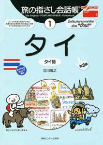 旅の指さし会話帳1タイ(第三版)