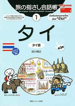 旅の指さし会話帳1タイ(タイ語)[第3版]