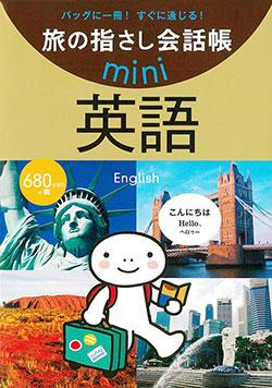 旅の指さし会話帳mini英語