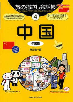 旅の指さし会話帳4中国(中国語)[第3版]
