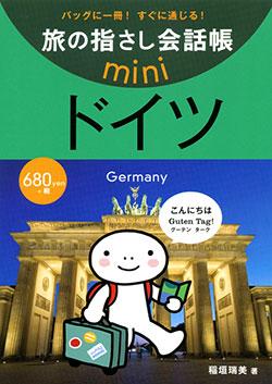 旅の指さし会話帳miniドイツ[ドイツ語]