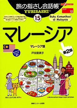 旅の指さし会話帳15マレーシア(マレーシア語)[第2版]