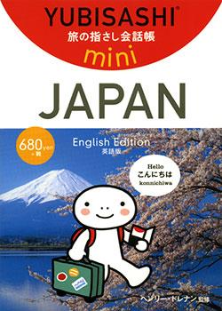 旅の指さし会話帳miniJAPAN(English Edition/英語版)