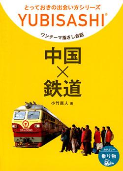 ワンテーマ指さし会話 中国×鉄道