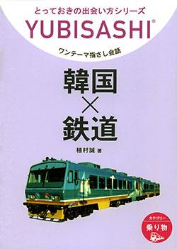 ワンテーマ指さし会話 韓国×鉄道