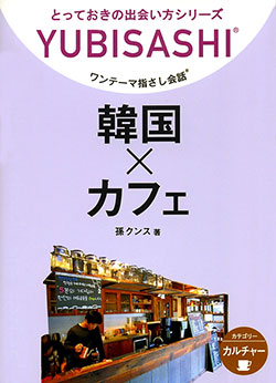 ワンテーマ指さし会話 韓国×カフェ