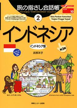旅の指さし会話帳2インドネシア(インドネシア語)[第3版]