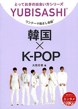 ワンテーマ指さし会話 韓国×K-POP