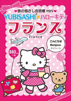 旅の指さし会話帳miniYUBISASHI×ハローキティ フランス[フランス語]
