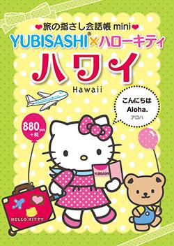 旅の指さし会話帳miniYUBISASHI×ハローキティ ハワイ[ハワイ英語]