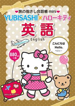 旅の指さし会話帳miniYUBISASHI×ハローキティ 英語