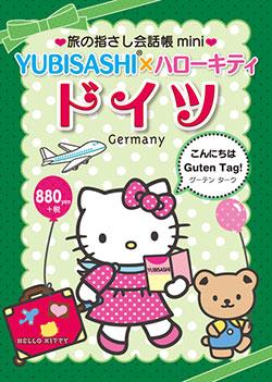 旅の指さし会話帳miniYUBISASHI×ハローキティ ドイツ[ドイツ語]