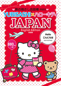 旅の指さし会話帳miniYUBISASHI×ハローキティ JAPAN(英語版)