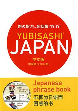 旅の指さし会話帳miniJAPAN(中国語版)