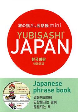 旅の指さし会話帳miniJAPAN(韓国語版)