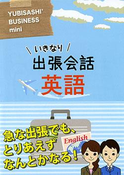 いきなり出張会話 英語