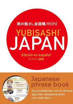 旅の指さし会話帳miniJAPAN(スペイン語版)