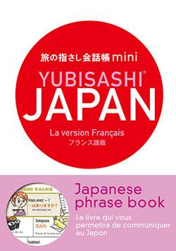 旅の指さし会話帳miniJAPAN(フランス語版)