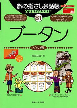 旅の指さし会話帳81ブータン(ゾンカ語)