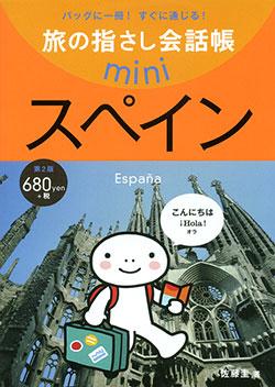 旅の指さし会話帳miniスペイン[スペイン語]【第2版】