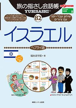 旅の指さし会話帳82イスラエル(ヘブライ語)