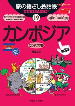 旅の指さし会話帳19カンボジア(カンボジア語)[第3版]