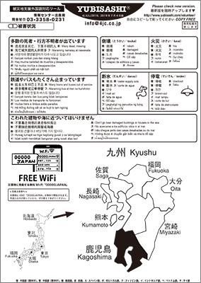 被災地支援外国語対応ツール