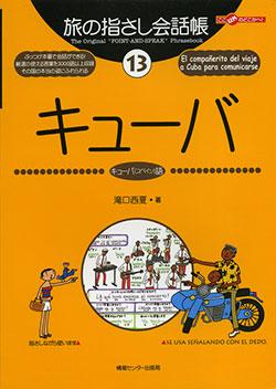 旅の指さし会話帳13キューバ(スペイン語)