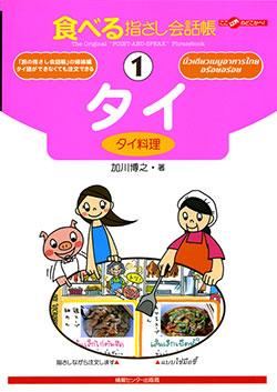 食べる指さし会話帳1タイ(タイ料理)