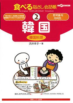 食べる指さし会話帳2韓国(韓国料理)