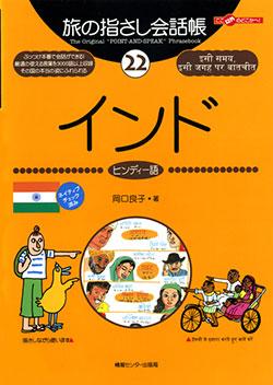 旅の指さし会話帳22インド(ヒンディー語)