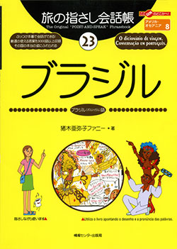 旅の指さし会話帳23ブラジル(ポルトガル語)