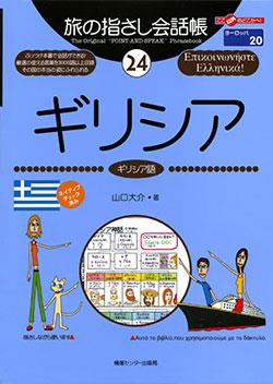 旅の指さし会話帳24ギリシア(ギリシア語)