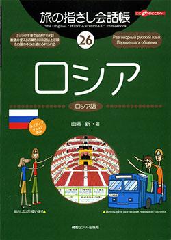 旅の指さし会話帳26ロシア(ロシア語)