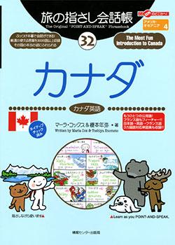 旅の指さし会話帳32カナダ(カナダ英語)