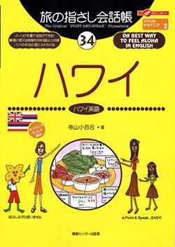 旅の指さし会話帳34ハワイ(ハワイ英語)