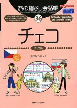 旅の指さし会話帳36チェコ(チェコ語)