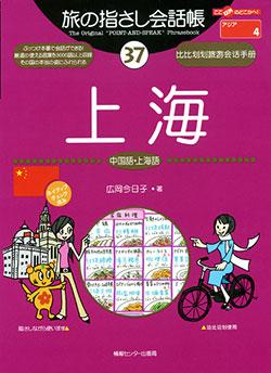 旅の指さし会話帳37上海(中国語・上海語)
