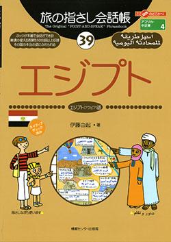 旅の指さし会話帳39エジプト(アラビア語)