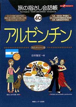 旅の指さし会話帳40アルゼンチン(スペイン語)