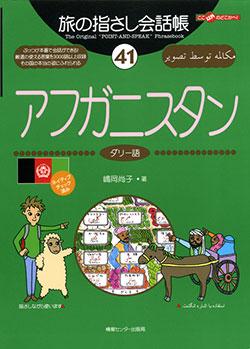 旅の指さし会話帳41アフガニスタン(ダリー語)
