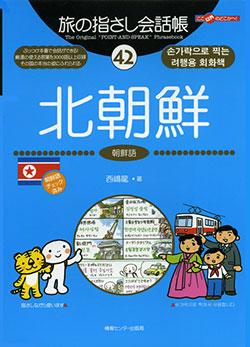 旅の指さし会話帳42北朝鮮(朝鮮語)