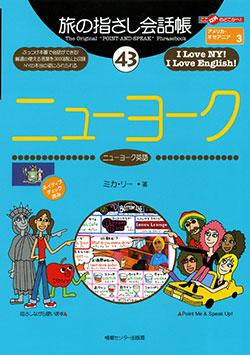 旅の指さし会話帳43ニューヨーク(ニューヨーク英語)