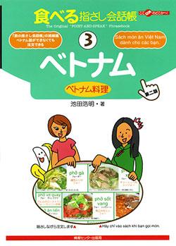 食べる指さし会話帳3ベトナム[第二版](ベトナム料理)