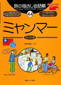 旅の指さし会話帳44ミャンマー(ミャンマー語)