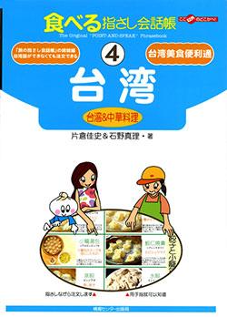 食べる指さし会話帳4台湾(台湾料理)