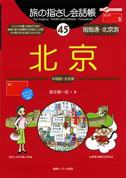 旅の指さし会話帳45北京(中国語・北京語)