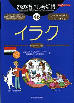 旅の指さし会話帳46イラク(イラク・アラビア語)