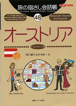 旅の指さし会話帳48オーストリア(オーストリア・ドイツ語)